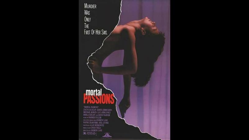 Губительные страсти \ Mortal Passions (1989)