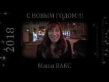 Маша ВАКС. Поздравление с Новым 2018 Годом !!!