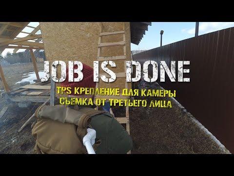 JOB IS DONE - TPS крепление для камеры, съемка от третьего лица