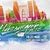 Арт-фестиваль «Николин день»  l 20-22 мая