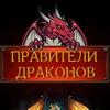 Правители драконов - официальная группа