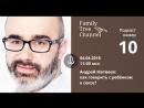 Как говорить с детьми о сексе. Запись эфира Family Tree Channel с детским психологом Андреем Матвеевым https://goo.gl/r7g9Fr
