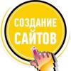 Создание | продвижение сайтов Калининград Москва
