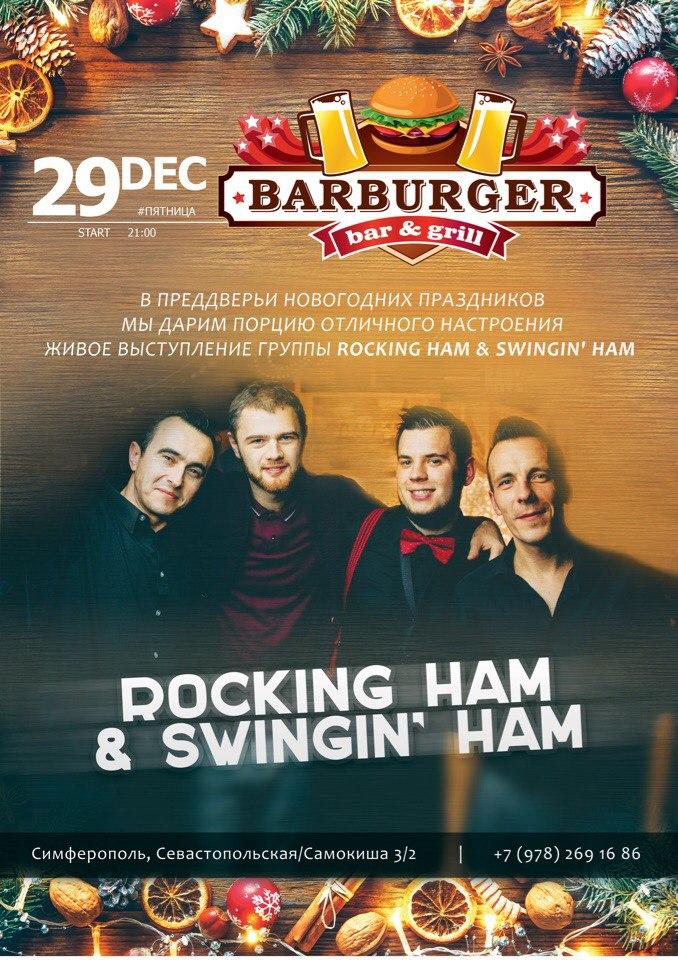 29.12 Rocking Ham & Swingin' Ham в Барбургере!