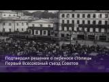 100 лет назад главным городом страны вновь стала Москва