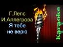 Григорий Лепс и Ирина Аллегрова - Я тебе не верю ( караоке )