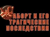 Николай Левашов об абортах