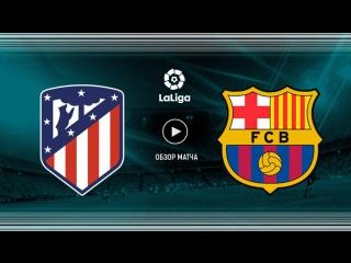 Атлетико 1-1 Барселона | Обзор матча