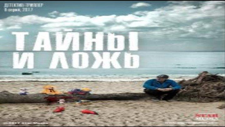 Тайны и ложь / Серии 5-8 из 8 (драма, триллер, детектив)