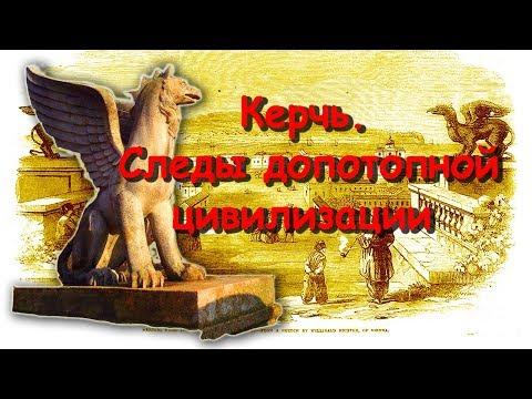 Крым - загадка тысячелетий. Керчь. Следы допотопной цивилизации.