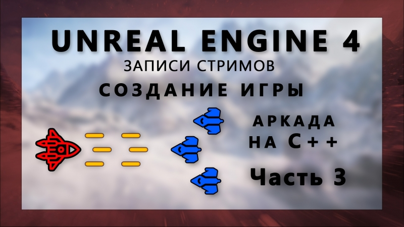 Стрим по созданию аркады на С на Unreal Engine 4 - Часть 3