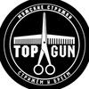 TOPGUN | Мужские стрижки | Рязань