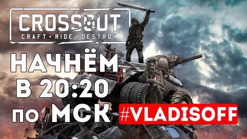 🚙💢2500 ОМ ребят - Crossout Stream!