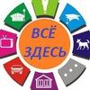 Объявления | Барахолка | Донецк | Макеевка