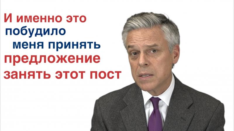 Посол Хантсман отвечает на вопрос пользователя Ютьюба Фархада Мирзы:«Почему Вы согласились стать послом США в России»