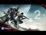 Destiny 2 с Беконом