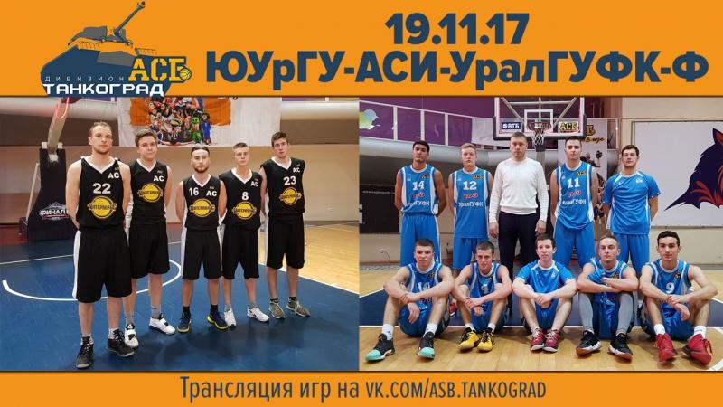 ЮУрГУ-АСИ - УралГУФК-Ф. АСБ Танкоград, 19.11.17, юноши