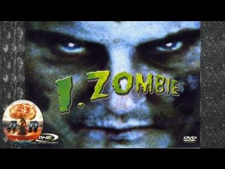 Я – зомби: Хроники боли / Плотоядный / Смертельный голод / I, Zombie: The Chronicles of Pain (1998) 720HD