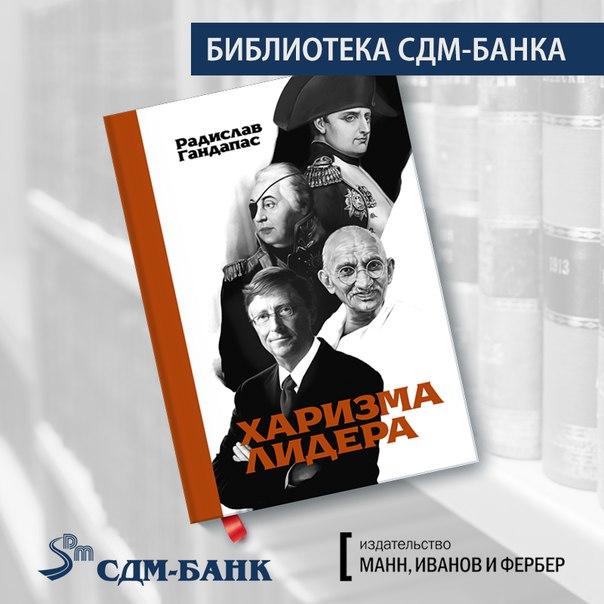 Радислав Гандапас — автор 8 книг и 14 фильмов по лидерству и ораторско