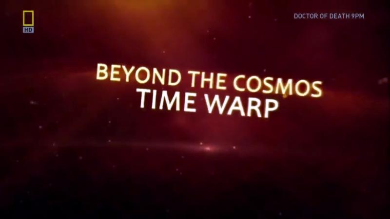 За пределами космоса Искривление времени