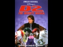 Могучие утята 2 / Могучие утки 2 / D2 The Mighty Ducks. 1994. Озвучка ТНТ