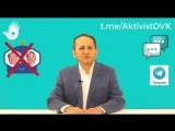 В Телеграмме появился чат активистов ДВК, приглашаем всех активных граждан КЗ