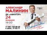Певец Александр Малинин – серебряный голос России