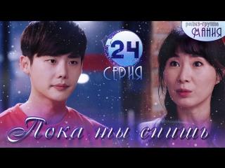[Mania] 24/32 [720] Пока ты спишь / While you were sleeping