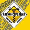 "МотоПикник ""Расконсервация 2019"""