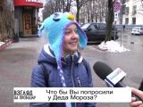 ГТРК ЛНР. Что бы Вы попросили у Деда Мороза؟  4 декабря 2017