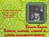 Помню, помню, помню я - Песня политкаторжан - Вадим Козин