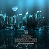 MANHATTAN | Глазов - Доставка