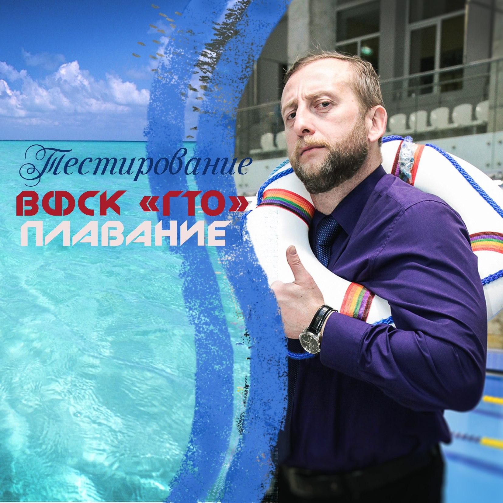 ТЕСТИРОВАНИЕ ВФСК ГТО Плавание