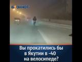 велосипедист в якутии