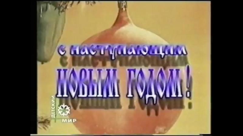 (staroetv.su) Заставка С наступающим Новым Годом (НТВ Детский мир, декабрь 2000)