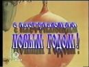 Staroetv Заставка С наступающим Новым Годом НТВ Детский мир, декабрь 2000