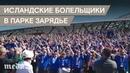 Болельщики сборной Исландии собрались в Зарядье. И сделали «Huh!»