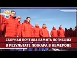 Сборная почтила память погибших в результате пожара в Кемерове