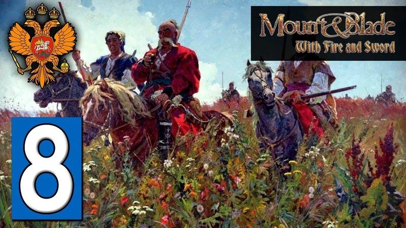 Прохождение Mount Blade: Огнём и Мечом 8 - Режем поляков
