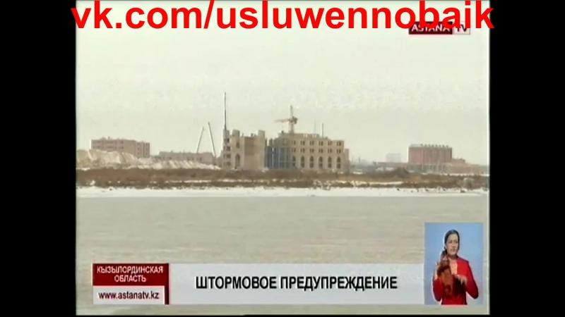 Свыше 50 населенных пунктов Кызылординской области в зоне возможного подтопления(vk.com/usluwennobaik)