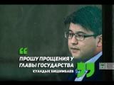 Бишимбаев: Прошу прощения у Главы государства