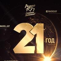 radio_107