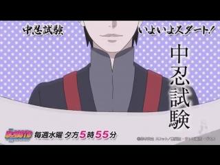 [Тизер] Начало Экзамена на чуунина! Аниме Боруто: Новое Поколение Наруто | Boruto: Naruto Next Generations 53 54 55 56 57 58 59