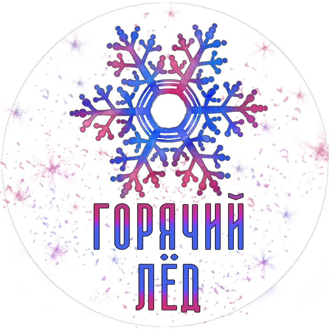 """Афиша Новосибирск """"Горячий лёд"""""""