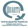 Quarta-Hunt.ru   Снаряжение для охоты!
