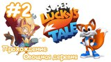 #2 Super Lucky`s Tale | прохождение на русском | ПапаСын