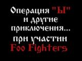 Foo Fighters - Операция Ы и другие приключения Шурика