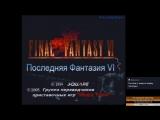 Final Fantasy 6 (SNES) Стрим 03.