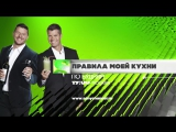 Премьера: Правила моей кухни - 8 сезон по будням в 19:00 (МСК) на Sony Channel