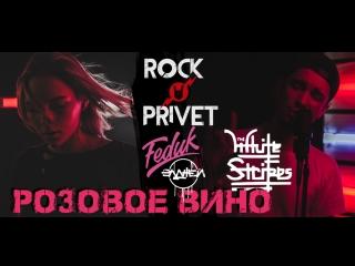 Feduk & Элджей / The White Stripes - Розовое вино (Cover by ROCK PRIVET)